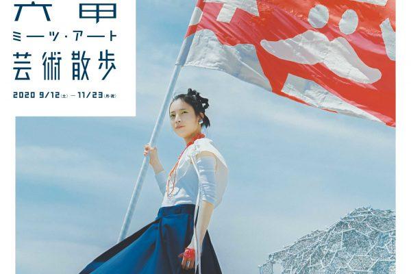Japon tourisme événement Kobe Hyogo Rokko art exposition nature montagne