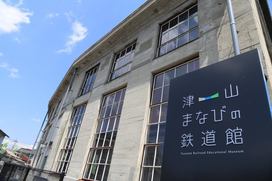 Musée pédagogique du chemin de fer
